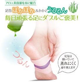 【履くアロエ美容液☆】アロエ配合かかとソックス2組(4枚入)