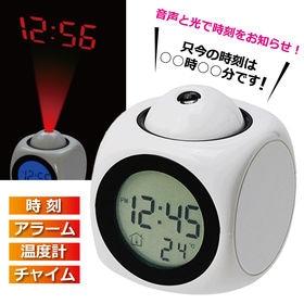 【ホワイト】しゃべる♪プロジェクター時計/音声と光で時刻をお...