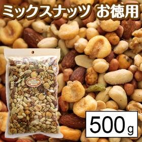 【500g】ミックスナッツ 9種入 お徳用