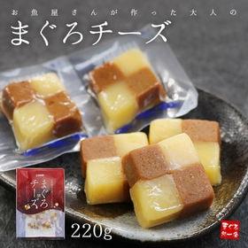 【220g(24~27個入)】まぐろチーズ(個包装) [[ま...