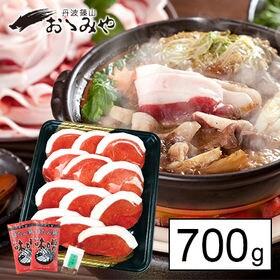 【兵庫】国産猪肉 特選ぼたん鍋セット 700g