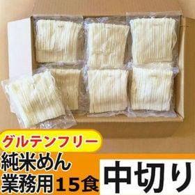 【130g×15食入】岩手・盛岡純米めん(中切り)   グル...
