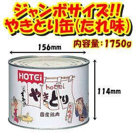 業務用 ジャンボサイズ やきとり缶 たれ味 1750g 家庭...