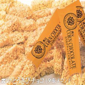 【10本入】とうきびチョコ 夕張メロン 北海道 土産 ホリ ...