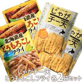 【2種/計4袋】じゃがチー天×2袋 北海道産とうもろこしフラ...
