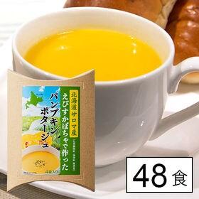 【北海道】サロマ産 えびすかぼちゃで作ったパンプキンポタージ...