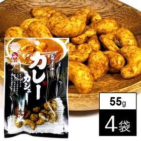 【55g×4袋】北豆匠 カレーカシュー