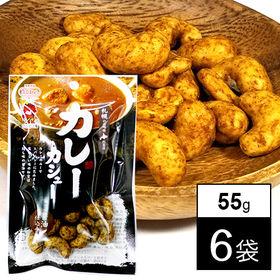 【55g×6袋】北豆匠 カレーカシュー