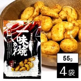 【55g×4袋】北豆匠 一味焼カシュー