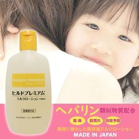 ヒルドプレミアムミルクローション100ml【ヘパリン類似物質...