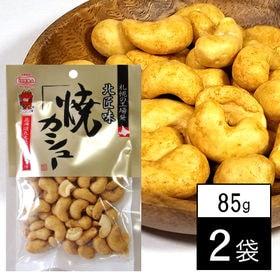 【85g×2袋】北豆匠 焼カシュー