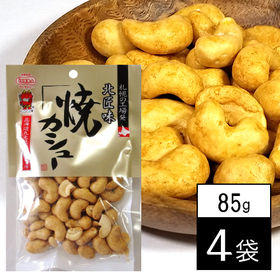 【85g×4袋】北豆匠 焼カシュー