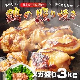 【計3kg(500g×6袋】焼くだけ簡単 鶏ももの照り焼き