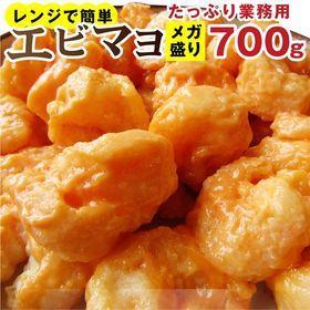 【700g】 エビマヨ フリッター(ソース和え)