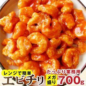【700g】 エビチリ フリッター(ソース和え)