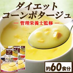 ダイエット コーンポタージュ 約60食分(360g×2袋)【...