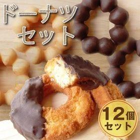 【55g×12個】冷凍 ドーナツ食べ比べセット