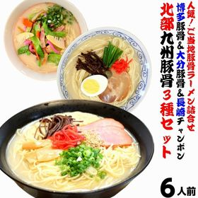 【3種6人前】北部九州とんこつラーメンセット(博多屋台風 豚...