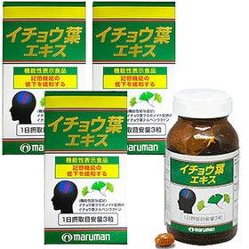 【3本セット】maruman イチョウ葉エキス 100粒