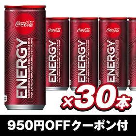 コカ・コーラエナジー 缶 250ml