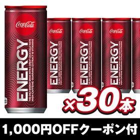 【1000円OFFクーポン付き】コカ・コーラエナジー 缶 2...