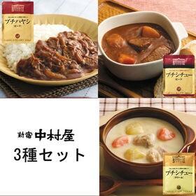 【120g×3パック】新宿中村屋ハヤシ&シチュー3種セット
