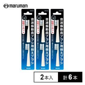 【計6本/2本入×3セット】maruman 音波振動歯ブラシ...