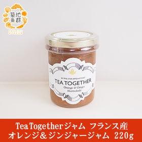Tea Togetherジャム オレンジ&ジンジャー ジャム...