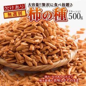 【500g】柿の種  贅沢にお得に食べ放題!?(割れ・欠け・...