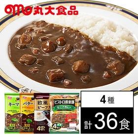 丸大食品 【4種/計36食】ビストロ倶楽部ビーフカレー(中辛...