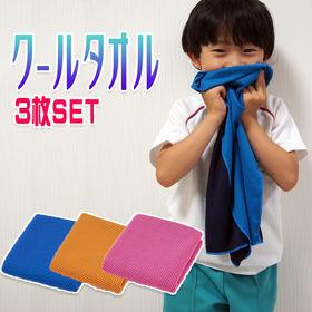 ブルー&オレンジ&ショッキングピンク【3枚】ひんやりタオル