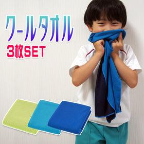 グリーン&スカイブルー&ブルー【3枚】ひんやりタオル