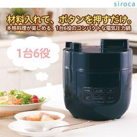 【ブラック】siroca シロカ 電気圧力鍋 SP-D131