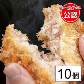 【山形】米沢牛コロッケ[90g×10個]