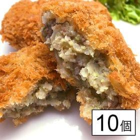 【山形】だだちゃ豆入り米沢牛コロッケ[90g×10個]