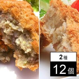 【山形】米沢牛コロッケ食べくらべセット[90g×計12個]