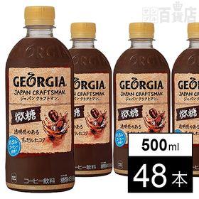 【48本】ジョージア ジャパンクラフトマン微糖 PET 50...