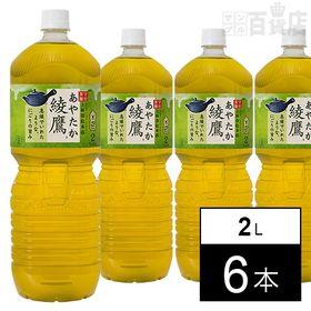 【6本】綾鷹 PET 2L