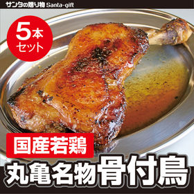 【5本セット】香川県産 丸亀名物骨付鳥 ジューシーな肉とスパ...