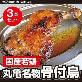 【3本セット】香川県産 丸亀名物骨付鳥ジューシーな肉とスパイ...