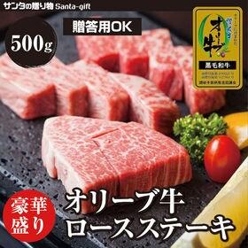 【約500g】香川県産 讃岐オリーブ牛ロースステーキ