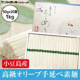 【1kg(50g×20束)】小豆島手延素麺高級オリーブそうめ...
