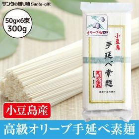 【計300g(50g×6束)】小豆島 手延素麺 高級オリーブ...