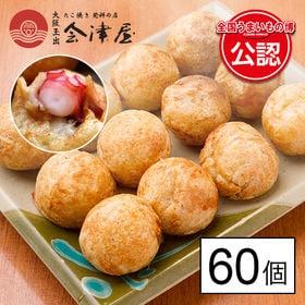 【大阪】元祖たこ焼き 12個×5箱