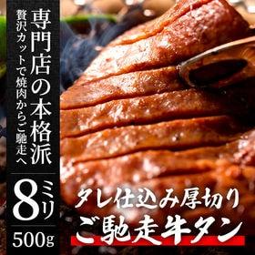 【500g】タレ仕込み 厚切り(8mm)ご馳走 牛タン