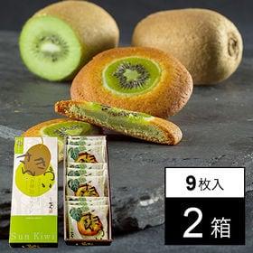 【香川】かねすえ さんきうい[9枚入×2箱]