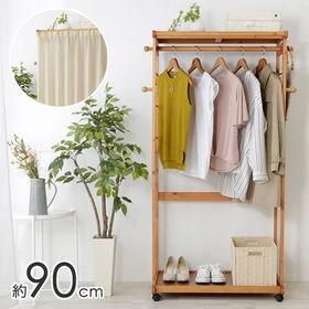 【幅90cm】天然木カーテン付きシングルハンガー