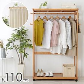 【幅110cm】天然木カーテン付きシングルハンガー