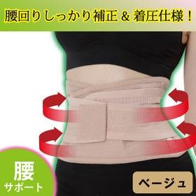 【L-LL/ベージュ】腰楽スッキリベルト | 着用するだけ!腰回りしっかり補正&着圧仕様!