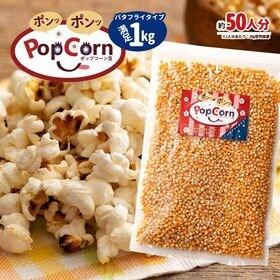 【1kg(約50人分)】ポップコーン豆 バタフライタイプ